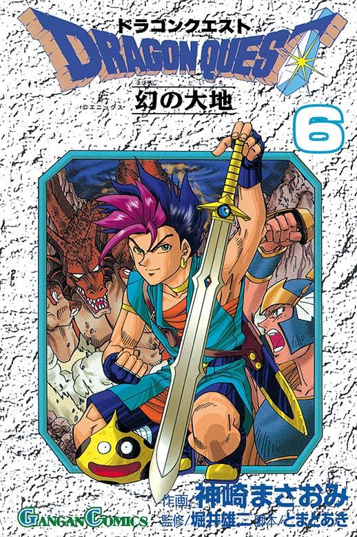 DRAGON QUEST VI 06 (DE 10)
