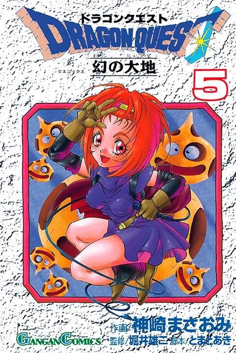 DRAGON QUEST VI 05 (DE 10)